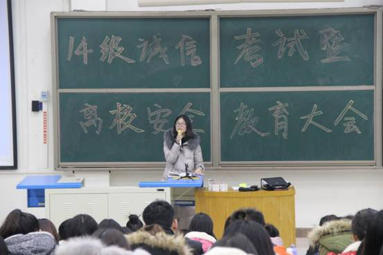 人文学院成功举办14级诚信考试暨离校安全教育大会